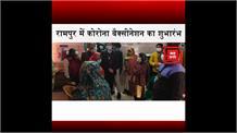 रामपुर में कोरोना वैक्सीनेशन का शुभारंभ, जिला अस्पताल के डॉक्टर को लगाया पहला टीका