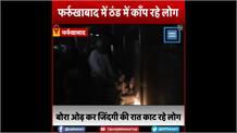 फर्रुखाबाद: ठंड में काँप रहे लोग और बोरा ओढ़ कर काट रहे जिंदगी की रात, फिर भी पालिका के कागजों में जल रहा अलाव