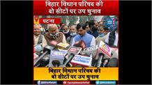 बिहार MLC उपचुनाव:शाहनवाज हुसैन और मुकेश सहनी के नामांकन में पहुंचे नीतीश कुमार,देखें VIDEO