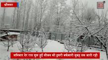 घाटी में सीजन की दूसरी बर्फबारी का दौर शुरू... एक बार फिर कश्मीर घाटी ने ओढ़ी सफेद चादर