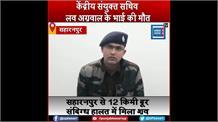 IAS लव अग्रवाल के भाई अंकुर की संदिग्ध हालत में मौत, पुलिस ने शव के पास से बरामद की पिस्टल