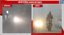 कोहरे की सफेद चादर में लिपटा Gurugram और Faridabad ! रेंग-रेंगकर वाहन चलने को मजबूर