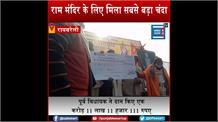 पूर्व विधायक ने राम मंदिर के लिए दान किए एक करोड़ 11 लाख 11 हजार 111 रुपए, चंपत राय को सौंपा चेक