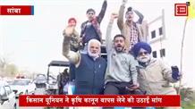 रामगढ़ के किसानों ने बॉर्डर पर निकाली जोरदार ट्रैक्टर रैली... कृषि कानून वापस लेने की उठाई मांग