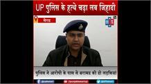 UP पुलिस के हत्थे चढ़ा 'लव जिहादी', प्रेम जाल में फंसाकर लड़कियों का कराता था धर्म परिवर्तन