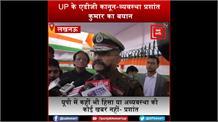 एडीजी कानून-व्यवस्था प्रशांत कुमार बोले, 'यूपी में कहीं भी हिंसा या अव्यवस्था की कोई खबर नहीं'