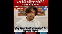 CM योगी से मिले गायक सोनू निगम, बोले- UP के मुख्यमंत्री बहुत दूर की सोचते हैं