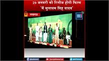 UP के सिनेमाघरों में 29 जनवरी को रिलीज होगी फिल्म 'मैं मुलायम सिंह यादव', OTT पर भी लाने की तैयारी