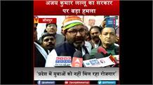 Ajay Lallu का सरकार पर बड़ा हमला, कहा- किसानों को धोखा दे रही है सरकार,एक दिन ठंड में बाहर रहकर देख लें मंत्री
