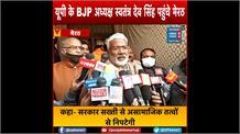 दिल्ली हिंसा को लेकर कांग्रेस समेत विपक्ष पर भड़के स्वतंत्र देव सिंह, कहा-कल की घटना से राहुल को बोलने का मौका मिल गया