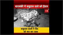 बाराबंकी में ससुराल वाले बने हैवान, विवाहिता को मार कर घर में ही जलाया