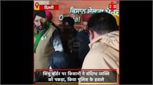 सिंघु बॉर्डर पर पकड़े गए संदिग्ध ने किए कई खुलासे, बताया- परेड में करना था बवाल