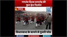 गणतंत्र दिवस समारोह की फुल ड्रेस रिहर्सल, सेना के टैंकों की गड़गड़ाहट से गूंजा लखनऊ
