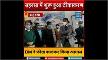सहरसा के सदर अस्पताल में 8 हजार 7सौ लोगों को लगेगा कोरोना का टीका, DM ने की शुरुआत