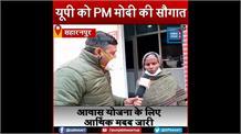 UP को PM मोदी की सौगात: आवास योजना के लिए आर्थिक मदद जारी, लाभार्थी बोले- शुक्रिया PM