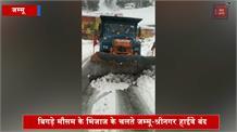 बारिश, भूस्खलन और बर्फबारी के चलते जम्मू-श्रीनगर हाईवे बंद