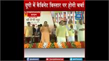 BJP के राष्ट्रीय अध्यक्ष JP Nadda का UP दौरा, कैबिनेट विस्तार पर होगी चर्चा, मंत्रियों में बढ़ी बेचैनी