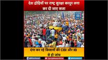 आंदोलन के नाम पर दंगा कर रहे किसानों की CBI और IB से हो जांच