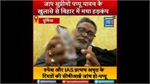 पप्पू यादव ने रुपेश और IAS प्रत्यय अमृत के रिश्तों की सीबीआई जांच की रखी मांग-'अमृत 6 लड़की लेकर गए थे विदेश'