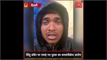 सिंघु बॉर्डर पर पकड़े गए युवक का सनसनीखेज आरोप, किसानों के दबाव में दिया था झूठा बयान