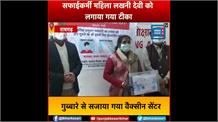 रामगढ़ में सफाईकर्मी महिला लखनी देवी को लगाया गया पहला टीका