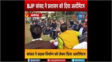 BJP सांसद सतीश गौतम का प्रशासन को अल्टीमेटम, बोले- सड़क बनाओं, वरना टोल वसूलने नहीं दूंगा