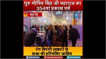 Guru Gobind Singh महाराज के 354वें Prakash Parv पर रंग बिरंगी लाइटों से सजा तख्त श्री हरिमंदिर साहिब,देखें VIDEO