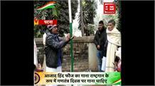 आजाद हिंद फौज का गाना राष्ट्रगान के रूप में गणतंत्र दिवस पर गाना चाहिए- अरूण कुमार