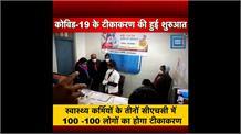 फर्रुखाबाद में टीकाकरण की हुई शुरुआत, पहला टीका जिला अस्पताल की एनएम राजेश कुमारी को लगा