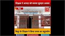 Lockdown में कैमूर के शिक्षक ने किया कमाल,भोजपुरी में लिख डाली रामचरितमानस,देखें VIDEO