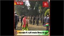 उत्तराखंड में 72वें गणतंत्र दिवस का धूम, राजभवन में राज्यपाल बेबी रानी मौर्य ने फहराया तिरंगा