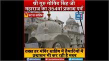 दसवें पातशाह श्री गुरु गोविंद सिंह जी महाराज के 354वें प्रकाश पर्व  की तैयारी, पटना साहिब में जुटेंगे साध-संगत