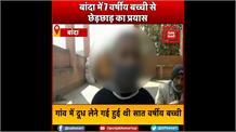 UP: गांव में दूध लेने गई सात वर्षीय बच्ची के साथ छेड़छाड़ का प्रयास,एक नाबालिक आरोपी गिरफ्तार, दो फरार
