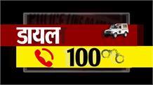 Bihar Jharkhand Crime News Bulletine II बिहार-झारखंड की क्राइम की 10 बड़ी खबरें II Bihar Dail 100