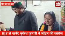 सबसे छोटी नगर परिषद श्री नयना देवी में BJP को झटका,BJP पार्षद मुकेश कुमारी ने थामा Congress का दामन