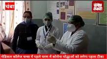 चम्बा मेडिकल कॉलेज में प्रशिक्षु डॉक्टर को लगा पहला टीका