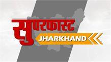Superfast Jharkhand II झारखंड की 10 बड़ी खबरें