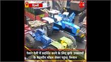 ट्रैक्टर रैली में प्रदर्शित करने के लिए सिंघु बॉर्डर पर कृषि उपकरणों के बेहतरीन मॉडल लेकर पहुंचा किसान