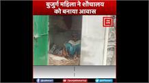 बुजुर्ग महिला ने शौचालय को बनाया अपना आशियाना, Video हुआ Viral तो नींद से जागे अधिकारी!