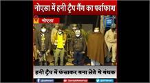 हनी ट्रैप में फंसाकर बना लेते थे बंधक और फिर करते थे भारी भरकम रकम की मांग, 2 महिलाओं समेत 7 गिरफ्तार