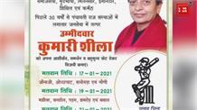 सलोगड़ा में BJP समर्थित शीला का 'बल्ला' कर रहा ताबड़तोड़ बैटिंग, कांप रहे विरोधी, जीत तय