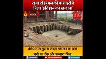 इतिहास का खजाना: राजा टोडरमल की बारादरी में मिला 450 साल पुराना पानी का टैंक और फव्वारा