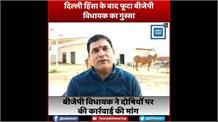 दिल्ली हिंसा के बाद फूटा बीजेपी विधायक का गुस्सा, कहा- ये किसान नेता नहीं आतंकवादी है
