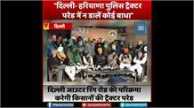 Delhi के अंदर होगी 26 जनवरी की ट्रैक्टर परेड, किसान नेताओं का एलान