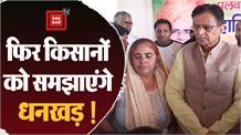 फिर किसानों को समझाएंगे OP Dhankhad, Palwal में ली कार्यकर्ताओं की बैठक
