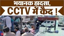 दो ट्रकों की भिड़ंत का 'लाइव' CCTV वीडियो, ट्रक को काटकर बचाई चालक की जान