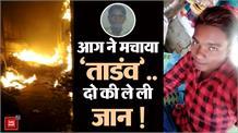 पंखा बनाने की फैक्ट्री में लगी भीषण आग, हादसे में दो श्रमिकों की दर्दनाक मौत