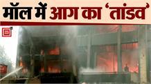 Panipat में Suvidha Mall में लगी आग, ब्रांडेड कपडें जलकर राख