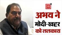 Abhay Chautala ने Modi-Tomar और CM Khattar को ललकारा, कैमरे पर दी बड़ी चुनौती