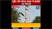स्ट्रीट और सोलर लाइट की खरीद पर सवा करोड़ का घोटाला, बिना बिजली के ग्रामीणों को भेजा जा रहा बिल